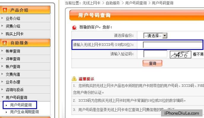 中国联通iccid自助查询