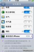 Find my iphone定位的七种功能和如何使用查找我的iPhone教程