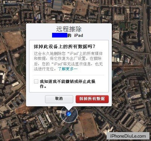 find my iphone锁机