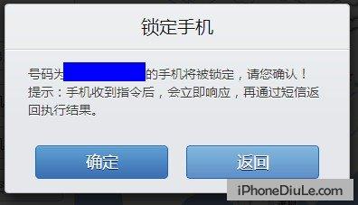 腾讯手机关机远程锁机