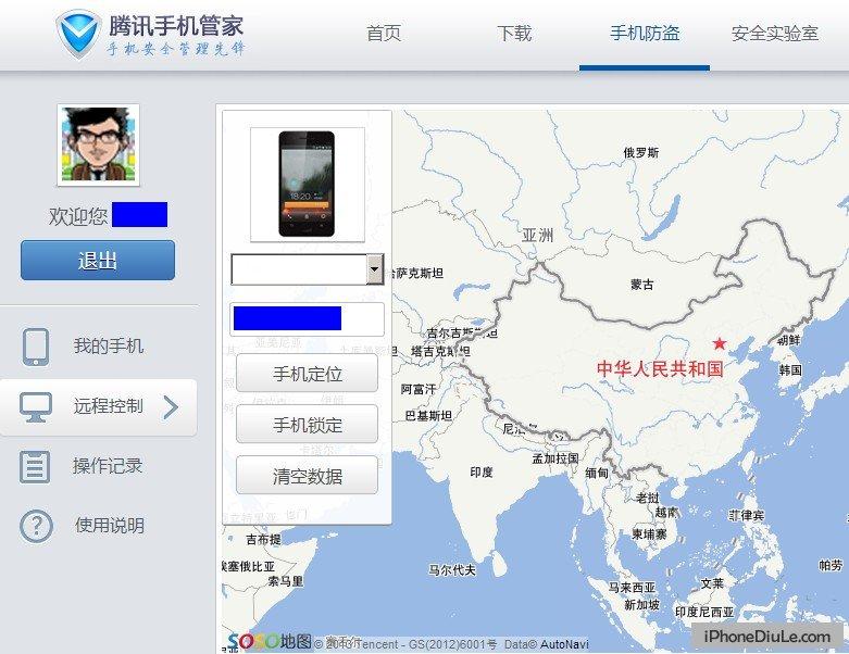 iphone防盗软件:腾讯手机管家的八大功能和防盗功能详解