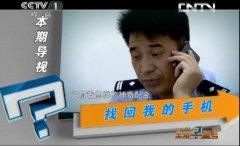 央视生活早参考栏目报道iPhone成功找回原理!