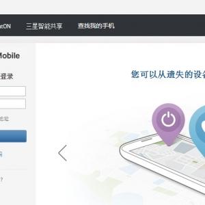 SamsungDive服务可以助你找回丢失的三星手机,加油吧