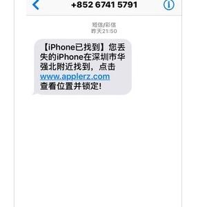 iphone7s丢失后登记找回过程(更新)