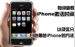 苹果手机序列号激活锁状态查询的方法整理总结