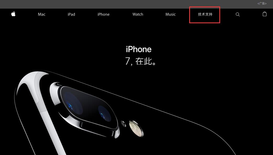 iPhone7 Plus激活时间怎么看?如何查询激活日期