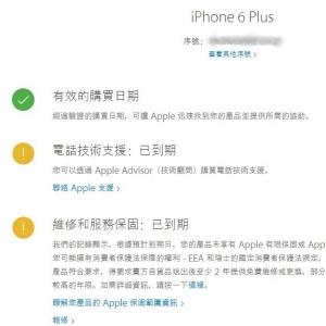 苹果序列号是什么?什么是苹果序列号?