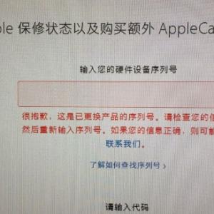 """苹果序列号查询提示是""""已更换产品的序列号""""啥意思?"""