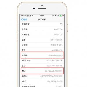 苹果序列号查询网站汇总(包含苹果官网),一网打尽!