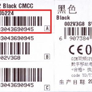 苹果手机的序列号和IMEI码有什么区别?应该一样吗?