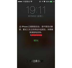 iPhone被远程锁定的解决方法汇总整理