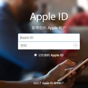 苹果Apple ID密码忘记了怎么办?