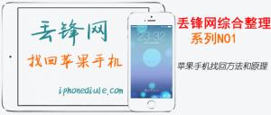 图文详解iphone7s苹果手机找回方法一:专业名词注释篇
