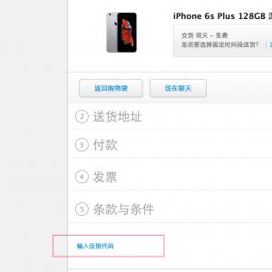 苹果官网的苹果促销代码是什么?是不是苹果优惠券呢?