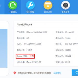 【丢锋网独家整理】怎么判断自己丢失的iphone是否被刷机?