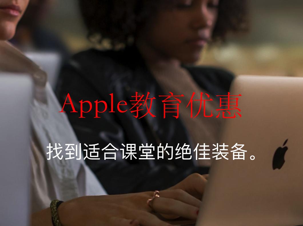 苹果官网什么时候有优惠券?苹果优惠券怎么领取?