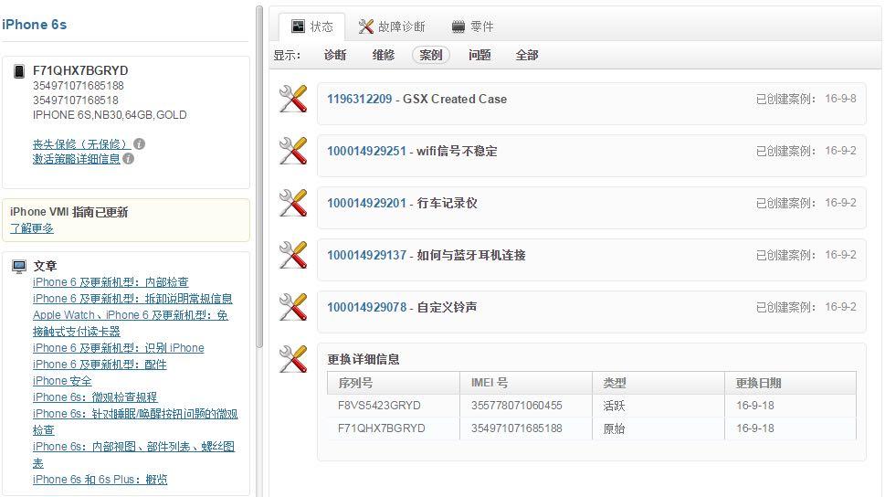 iphone手机被偷在廊坊三河市苹果售后维修点被换机