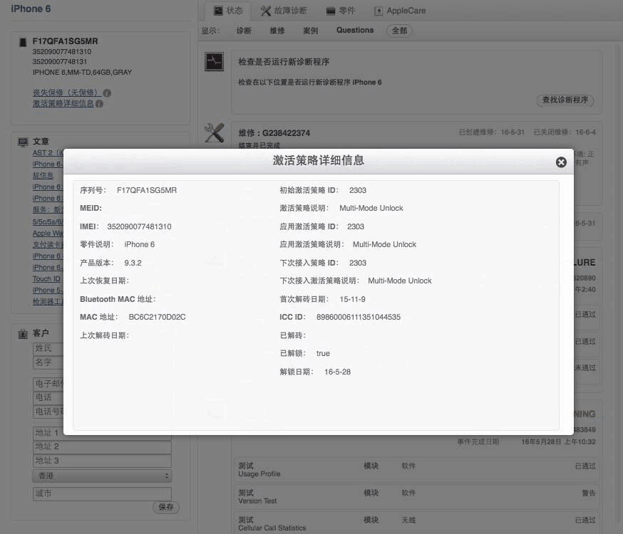 被盗iphone6手机在苹果授权服务商被无凭证换机的案例