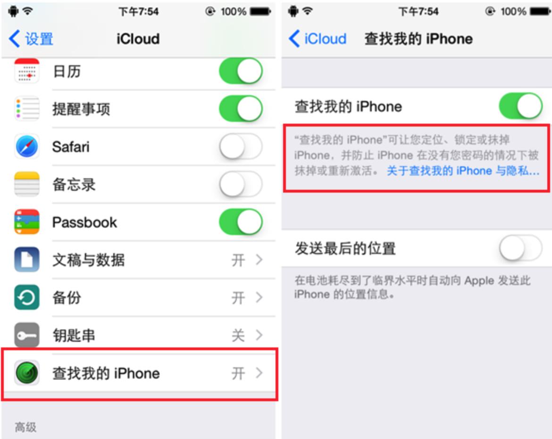苹果手机iPhone意外丢失如何防止隐私外泄