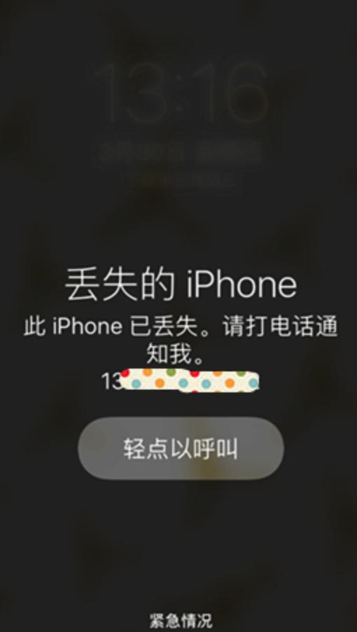 iPhone如何锁机