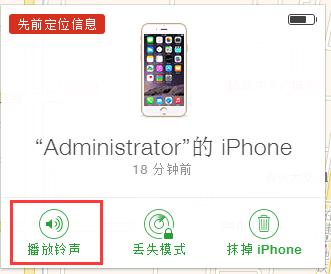 苹果手机丢了怎么找回来?找果网独家iPhone被偷找回最详细教程!