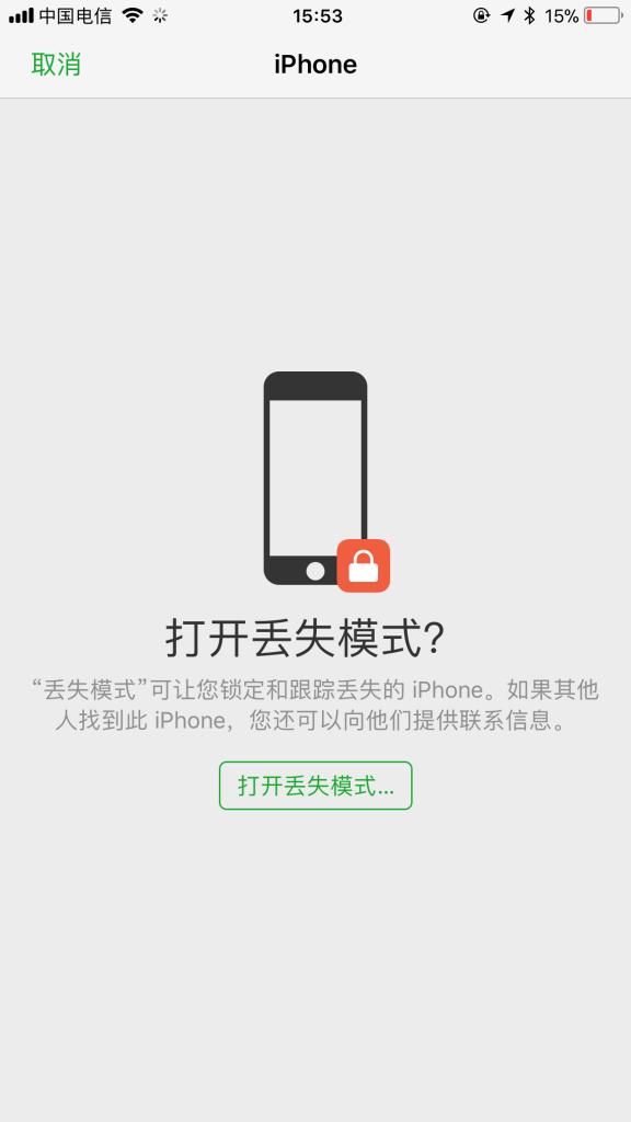 如果iPhone X丢了你知道该怎么办?