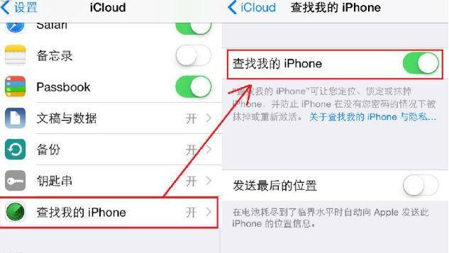 iPhone的iD锁关闭开启是什么意思?