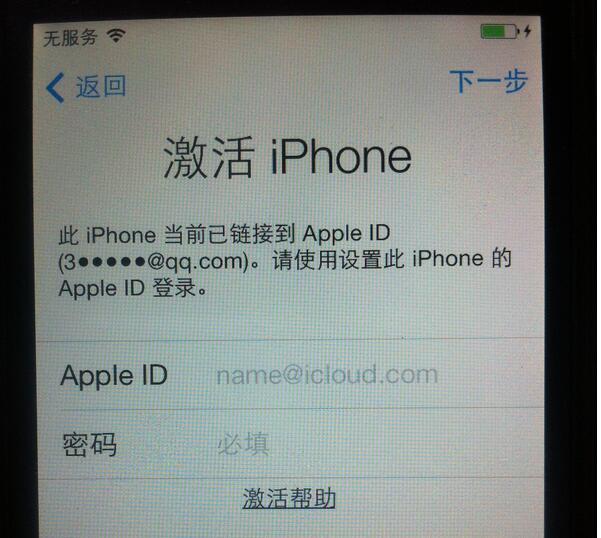 iPhone被人恶意锁定怎么办?解锁恶意iD锁丢失模式的方法