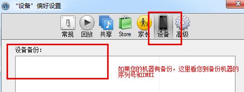 如何找到iphone的序列号和imei?