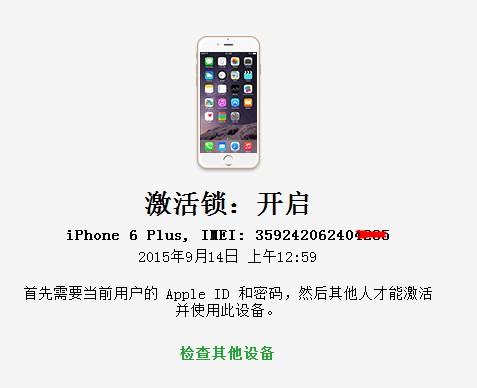 教你如果查询iPhone被偷之后的机主iD锁资料