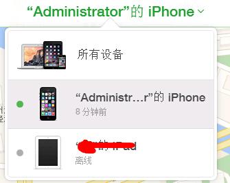 iPhone丢失模式是什么意思