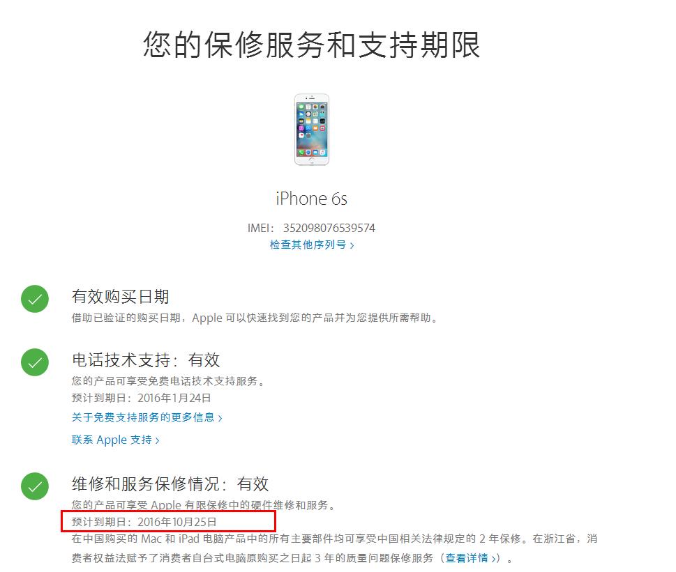 苹果iPhone序列号查询激活时间最可靠的方法介绍