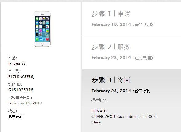 苹果手机丢了怎么找回来之iphone换机查询