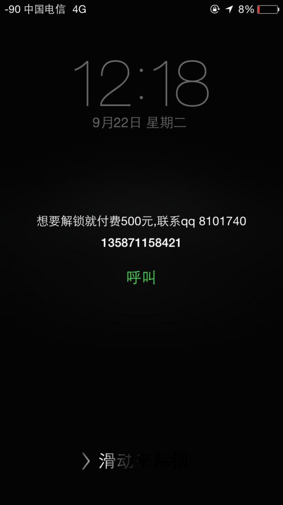 如果你的iphone被盗,请不要和丢失的iPhone绑定同一个Apple iD