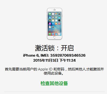 苹果Apple id锁状态提示ON是什么意思?