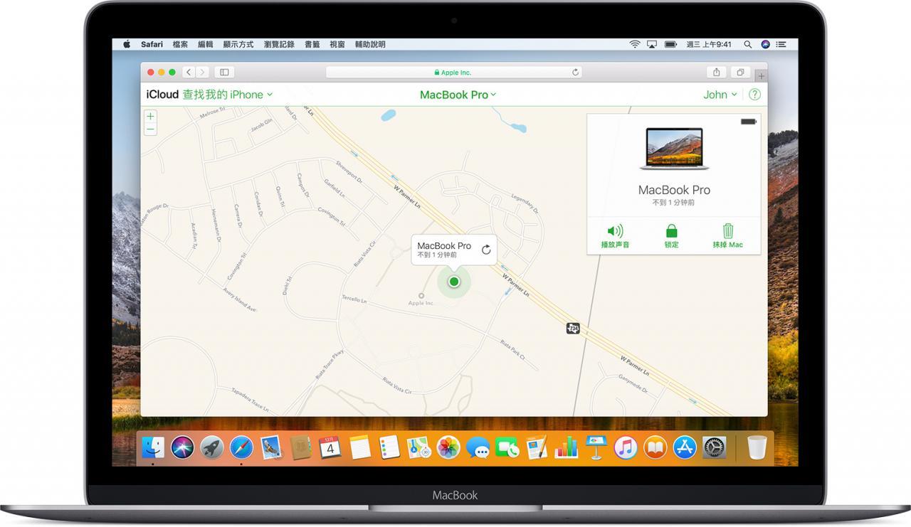 苹果电脑Macbook丢失怎么定位找回?