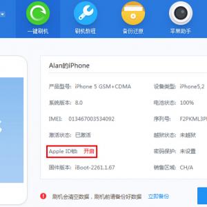 苹果手机被盗后,如何判断手机已经被小偷刷机?