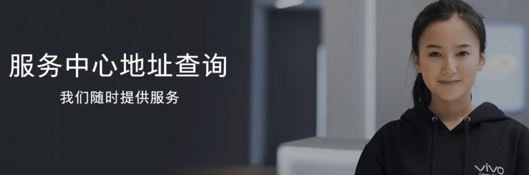 广州vivo手机维修店