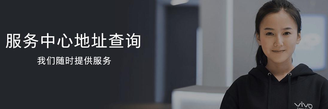 上海VIVO手机维修点_上海VIVO手机售后服务中心地址电话
