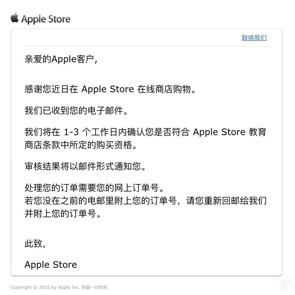 图文详解告诉你苹果教育优惠审查怎么处理