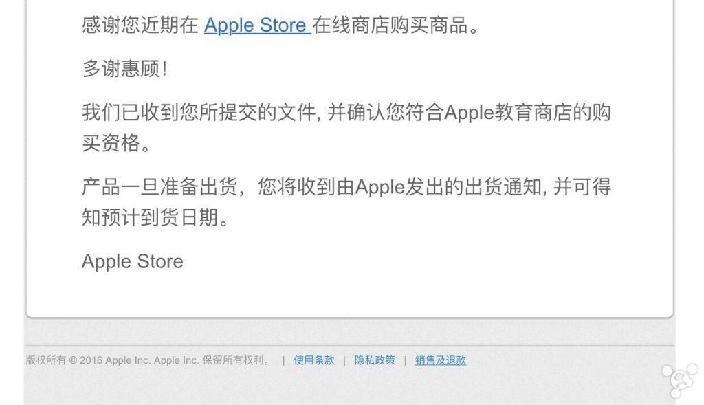 图文详解告诉你苹果官网教育优惠审查怎么处理