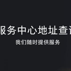 深圳vivo手机维修点查询_深圳VIVO售后维修服务中心一览表