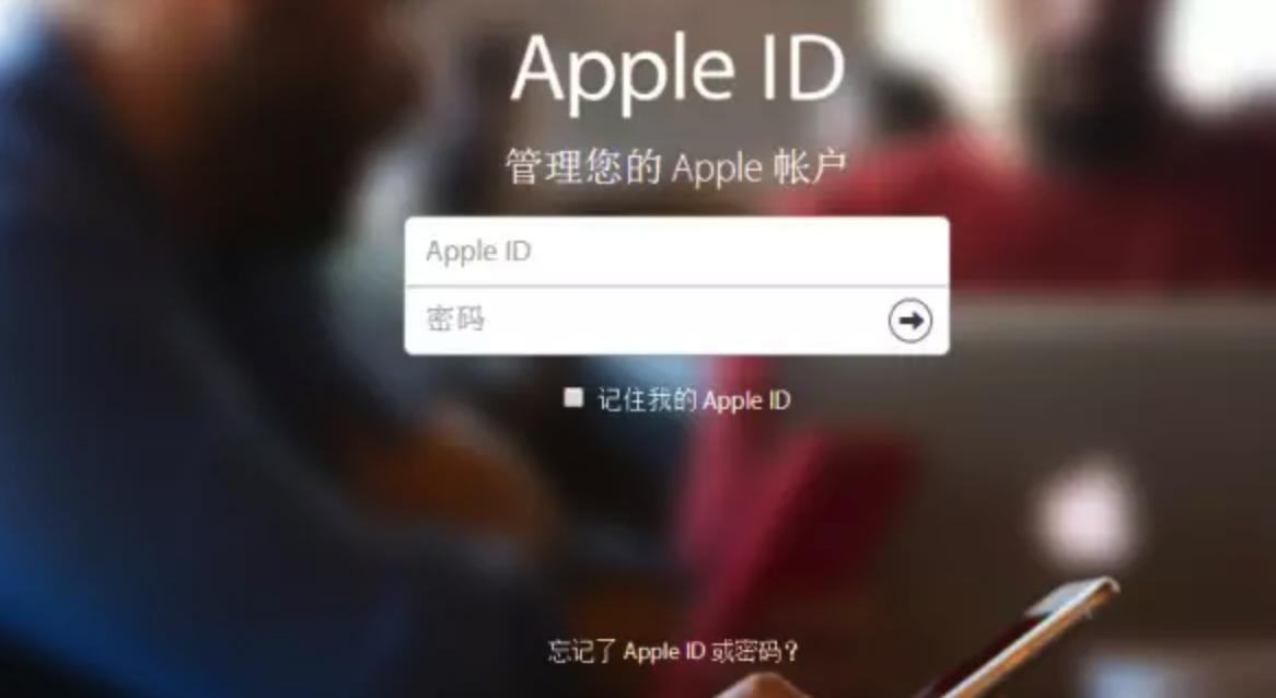 苹果Apple ID被盗、被远程锁定怎么办?