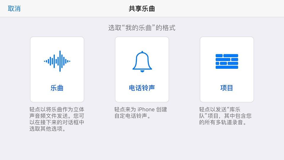 苹果手机设置铃声