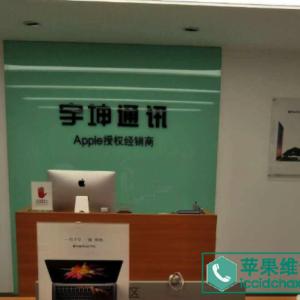 焦作苹果售后服务点地址_焦作苹果售后服务网点