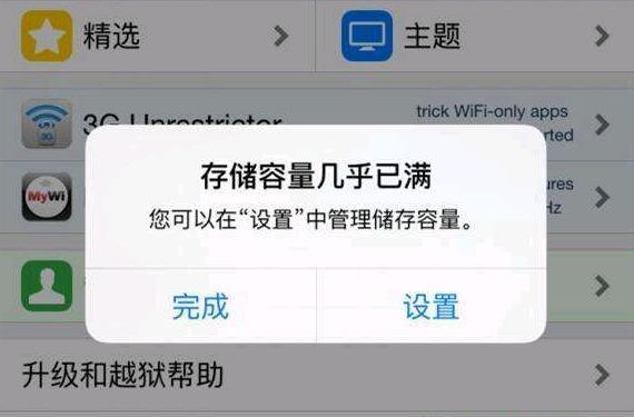 苹果手机清理软件哪个好? 苹果手机清理内存缓存的方法!