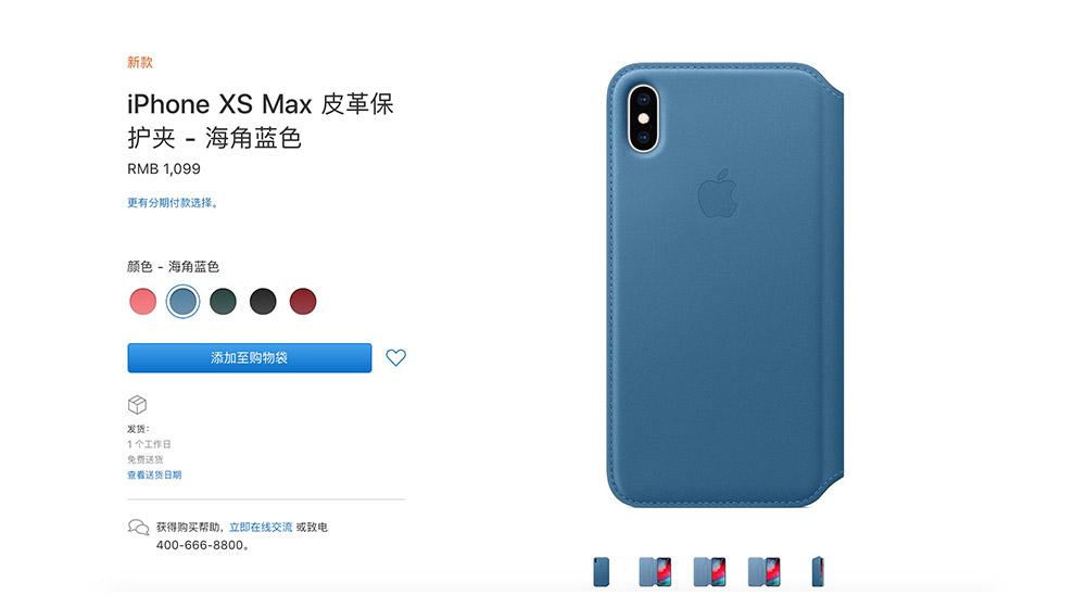 苹果官方iPhoneXS手机壳多少钱?售价最高达1099元!