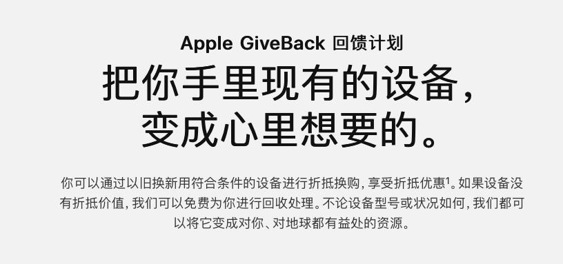 苹果GiveBack回馈计划是什么?其它品牌手机也回收吗?