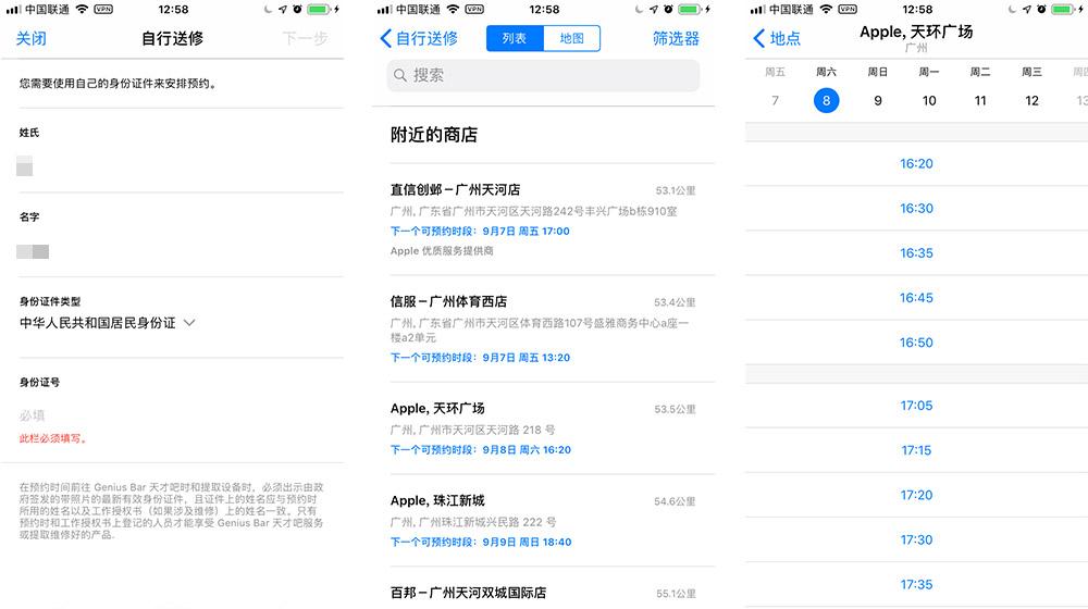苹果手机Apple支持怎么在手机上进行苹果维修预约时间
