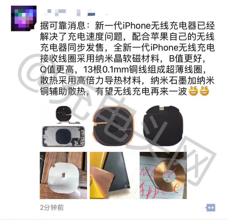 iPhone XI最新消息:无线充电功率提升,有望实现15W快充